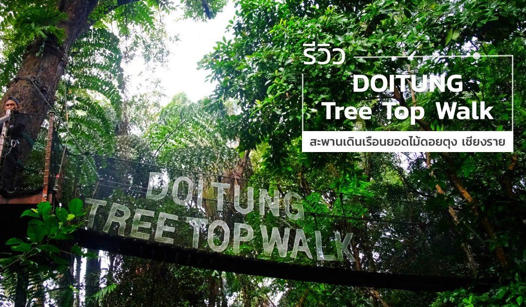 รีวิว DoiTung Tree Top Walk สะพานเดินเรือนยอดไม้ดอยตุง จังหวัดเชียงราย