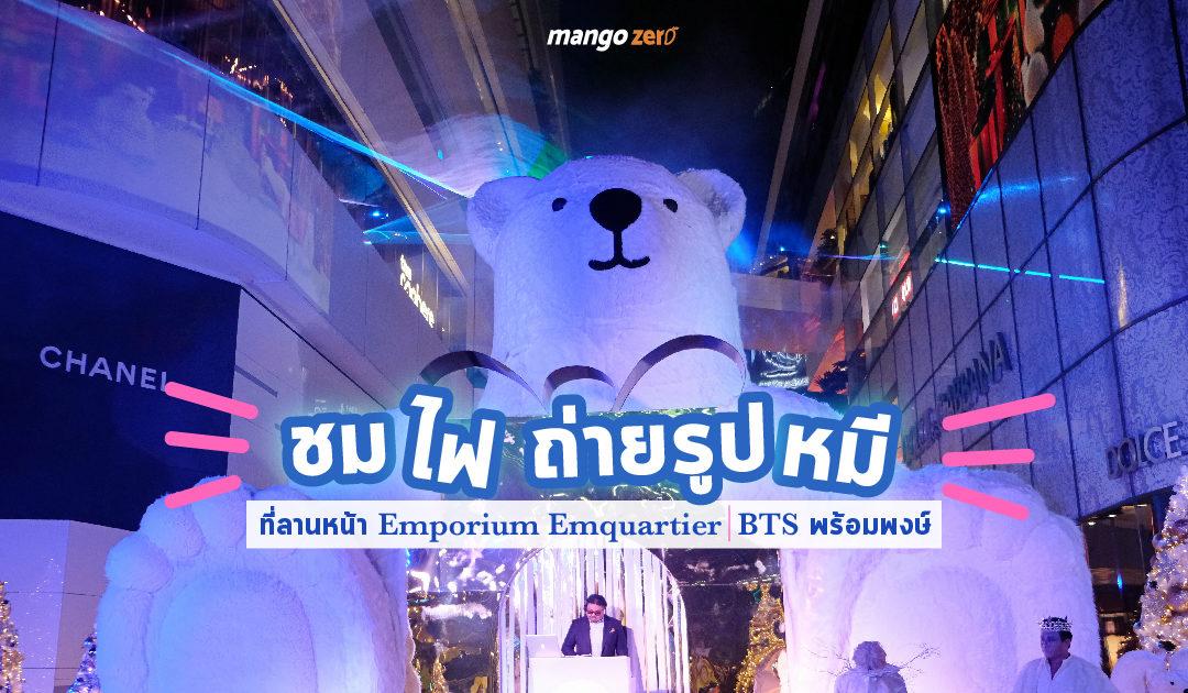 กินลม ชมหมี ดูไฟ ในงาน Winter Wonderland the Grand Celebration ที่ลานหน้า Emporium Emquartier