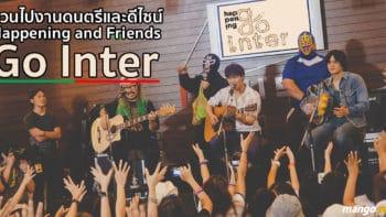 ชวนไปงานดนตรีและดีไซน์ 'Happening and Friends : Go Inter' 2-3 ธ.ค. นี้
