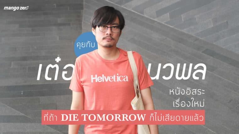 คุยกับ เต๋อ-นวพล ถึงหนังอิสระเรื่องใหม่ ที่ถ้า Die Tomorrow ก็ไม่เสียดายแล้ว