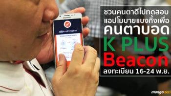 ชวนคนตาดีทดสอบแอปโมบายแบงกิ้งเพื่อคนตาบอด 'K PLUS Beacon' ลงทะเบียน 16-24 พ.ย. นี้