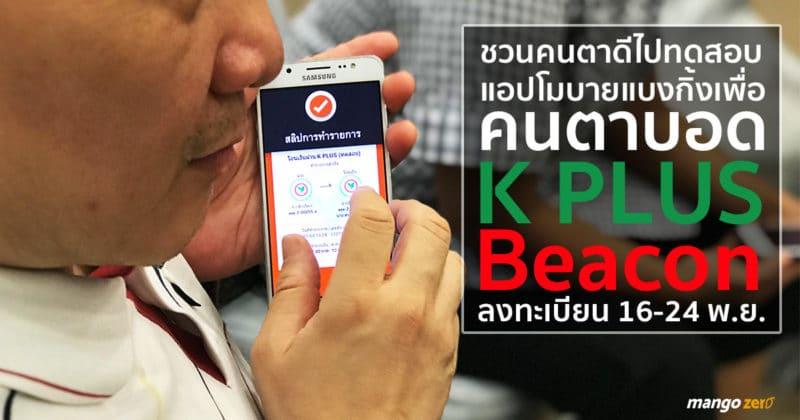 kplus-beacon-test-application-cover
