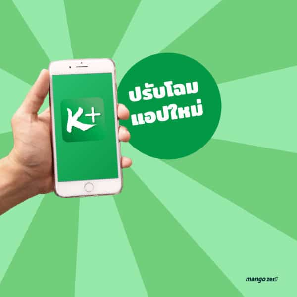kplus-by-kbank-new-function-new-2
