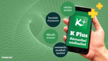 'K PLUS' อัปเกรดใหม่ ให้สินเชื่อผ่านแอป –โอนเงินไปต่างประเทศ และอื่นๆ ปี 2561 เจอกัน!