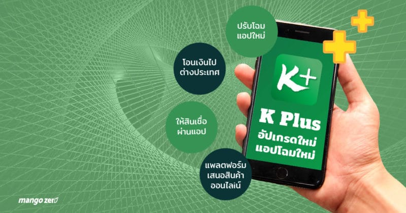 kplus-by-kbank-new-function-new-cover