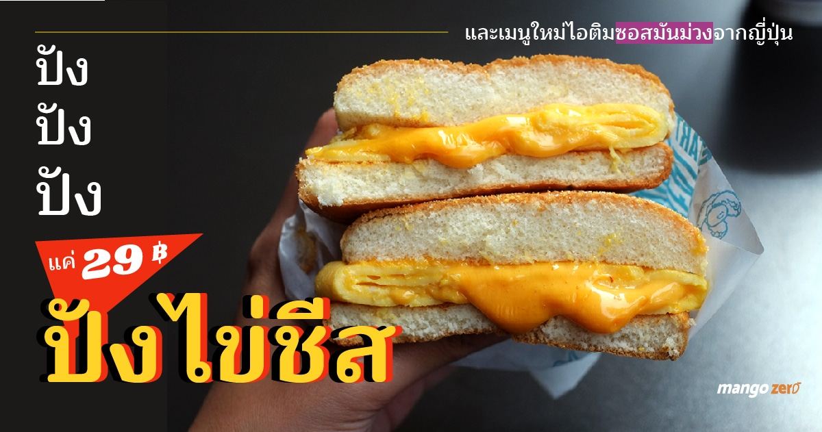 mcdonalds-cheesy-egg-bun-and-sweet-potato-desserts-12-13