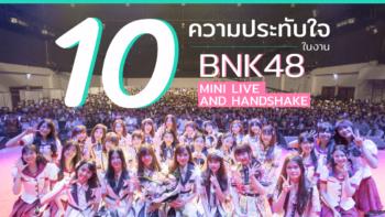 10 ความประทับใจใน BNK48 Mini Live and Handshake