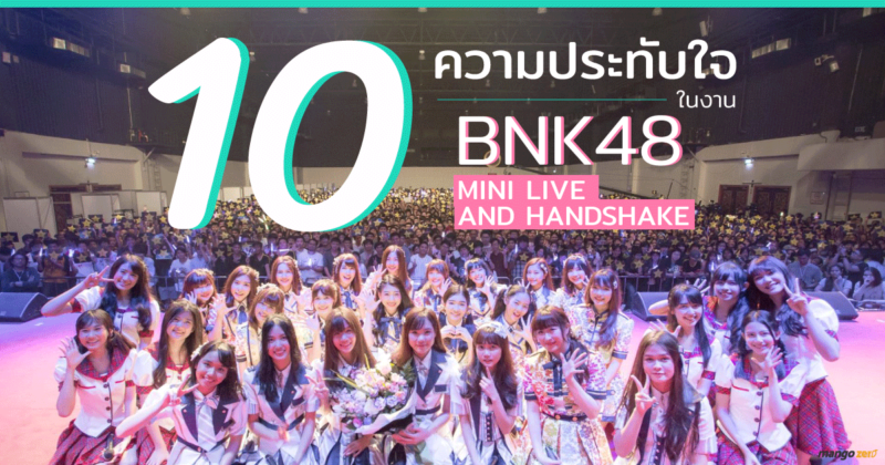 mini-live-handshake-cover