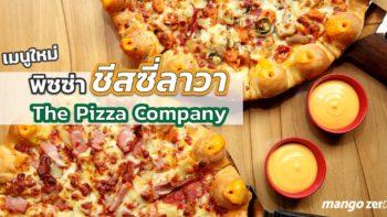 รีวิวเมนูใหม่ พิซซ่าชีสซี่ลาวา ขอบชีสลาวาเยิ้มทะลัก ที่ The Pizza Company