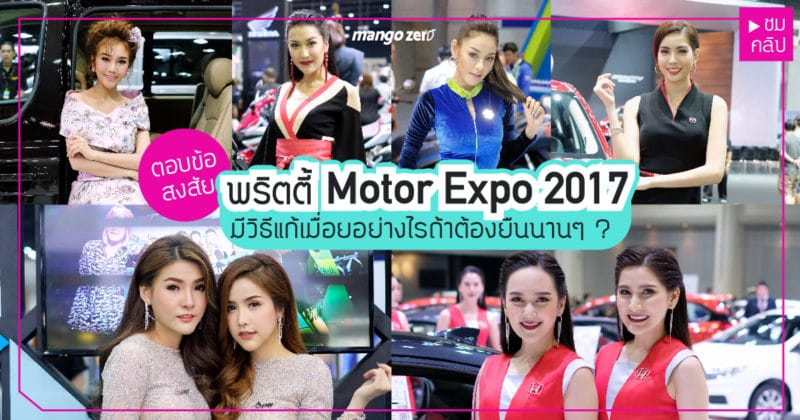 pretty-motor-expo-2017-cover