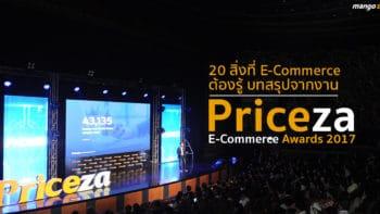 20 สิ่งที่คนทำ E-Commerce ต้องรู้ บทสรุปจากงาน Priceza E-Commerce Awards 2017