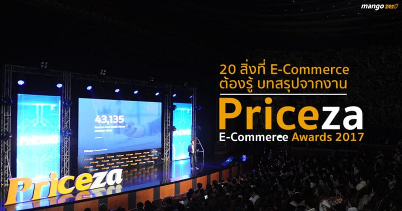 priceza-e-commerce-awards-2017-cover