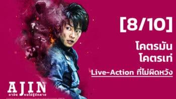 [8/10] รีวิว Ajin Demi-Human (Live Action) มันชิบหาย ฉากสู้โคตรเท่