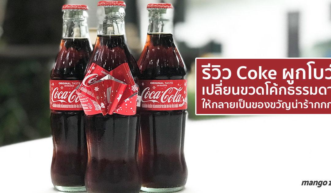 รีวิว Coke ผูกโบว์ เปลี่ยนขวดธรรมดาให้กลายเป็นของขวัญน่ารักๆ แค่ไม่กี่วินาที