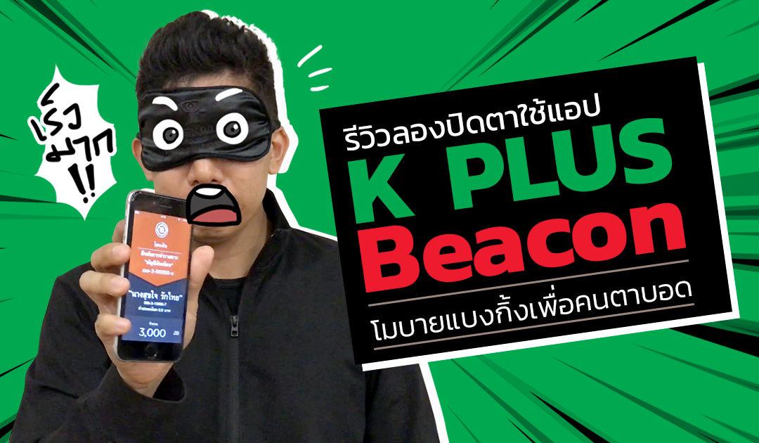 รีวิวลองปิดตาใช้แอป 'K PLUS Beacon' โมบายแบงกิ้งเพื่อคนตาบอด