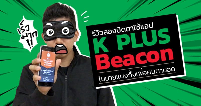 review-k-plus-beacon-cover