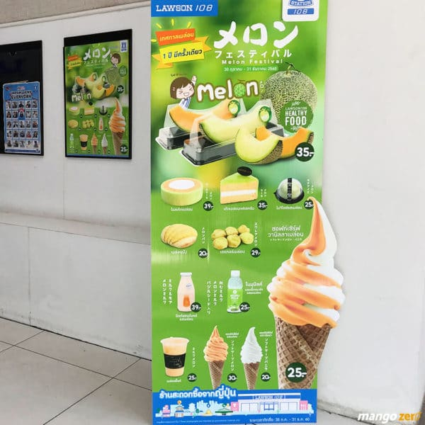 review-melon-soft-serve-lawson-108-3