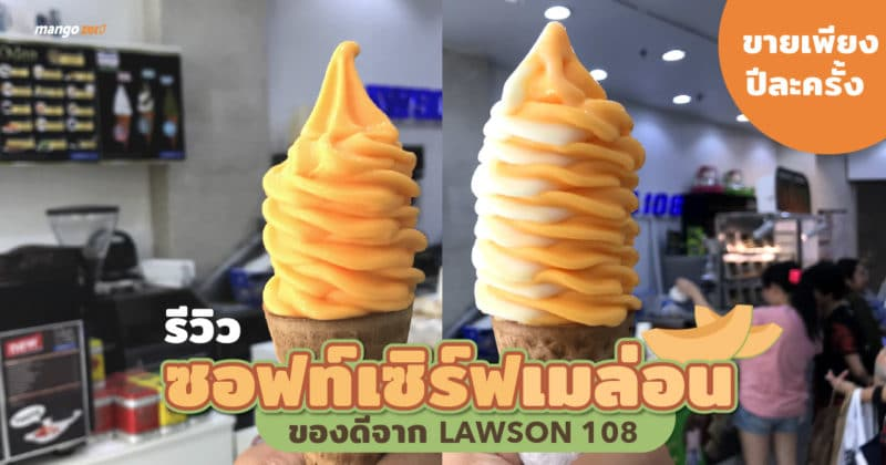 review-melon-soft-serve-lawson-108-cover