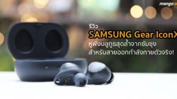 รีวิว SAMSUNG Gear IconX หูฟังไร้สาย สำหรับสายออกกำลังกาย ราคา 5,900 บาท