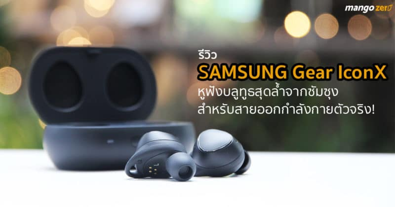 review-samsung-gear-iconx-cover