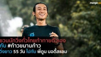 ชวนนักวิ่งทั่วไทยท้าทายตัวเองกับ #ก้าวขนานก้าว  วิ่ง 55 วันไปกับพี่ตูน บอดี้สแลม