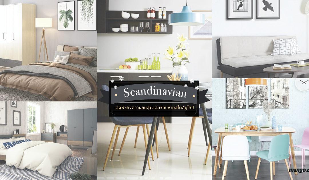 รวมเฟอร์นิเจอร์แต่งบ้านช่วงหน้าหนาวสไตล์ Scandinavian เสน่ห์ของความอบอุ่นและเรียบง่ายสไตล์ยุโรป