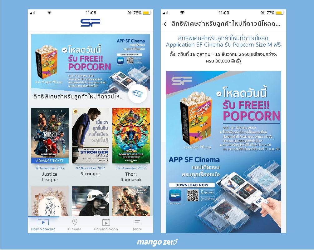 sf-popcorn-promotion-01