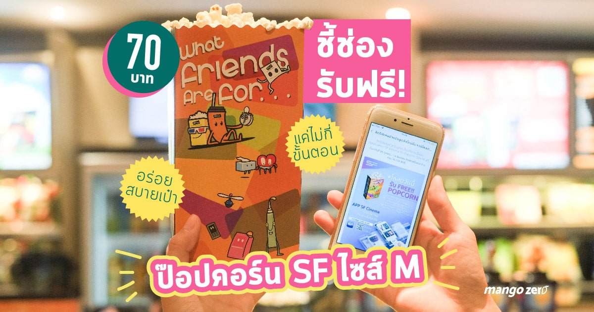 sf-popcorn-promotion-12