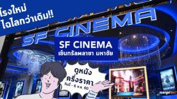 โรงใหม่ไฉไลกว่าเดิม SF Cinema เซ็นทรัลพลาซา มหาชัย ดูหนังครึ่งราคาวันนี้ - 6 ธ.ค. 60