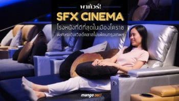 พาทัวร์! SFX CINEMA โรงหนังที่ดีที่สุดในเมืองโคราช พิเศษระดับเวิลด์คลาสไม่แพ้คนกรุงเทพฯ