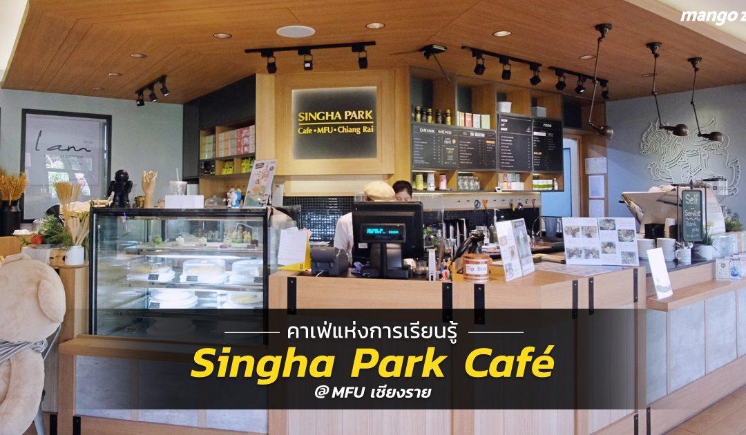 รีวิว Singha Park Café @ MFU เชียงราย – คาเฟ่แห่งการเรียนรู้