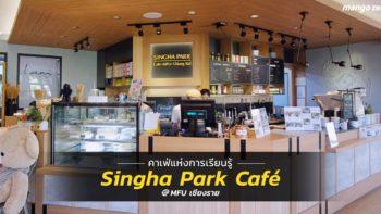 รีวิว Singha Park Café @ MFU เชียงราย - คาเฟ่แห่งการเรียนรู้