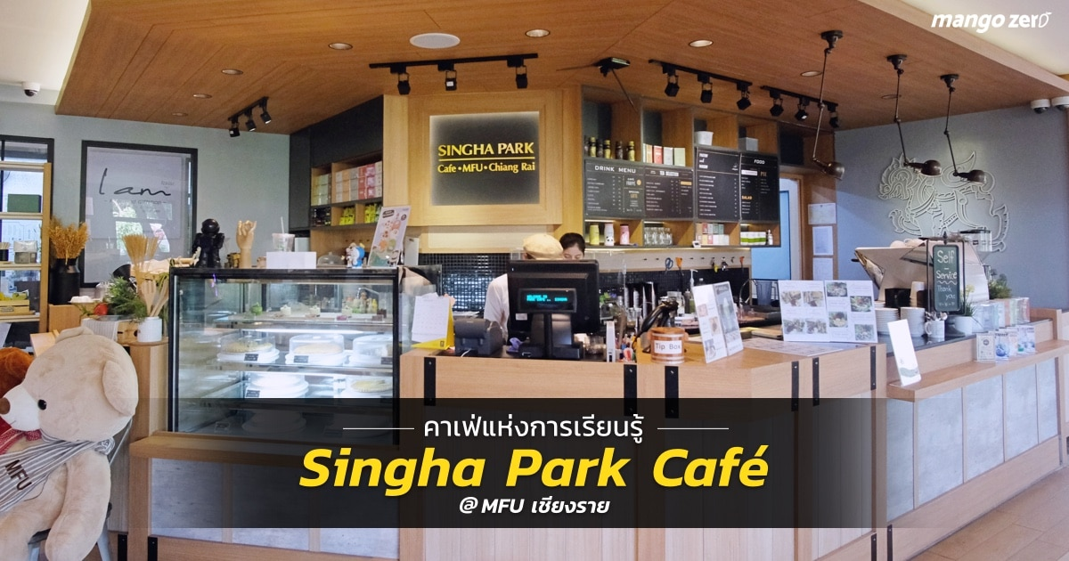 singha-park-cafe-at-mfu-chiang-rai-featured