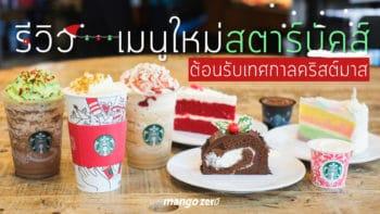 รีวิว เมนูใหม่ Starbucks ต้อนรับเทศกาลคริสต์มาส จัดเต็มทั้งเครื่องดื่มใหม่และของหวานอีกไม่อั้น