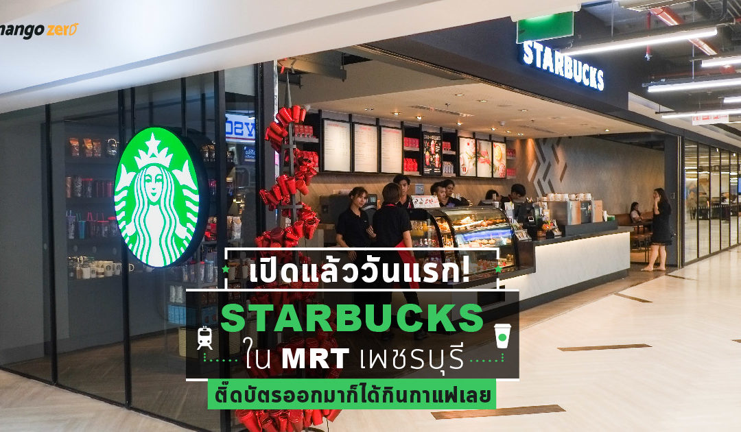เปิดแล้ว! Starbucks ใน MRT เพชรบุรี (ทางออก 2) ติ๊ดบัตรออกมาก็ได้กินกาแฟเลย