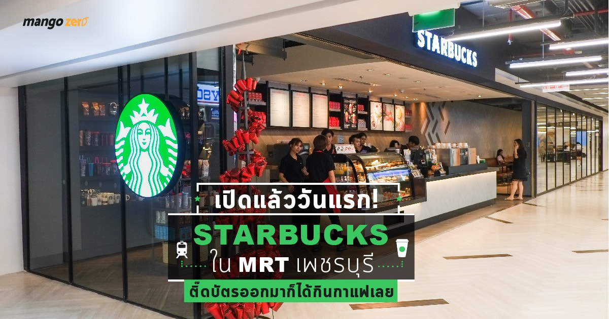 starbucks-metro-mall-featured