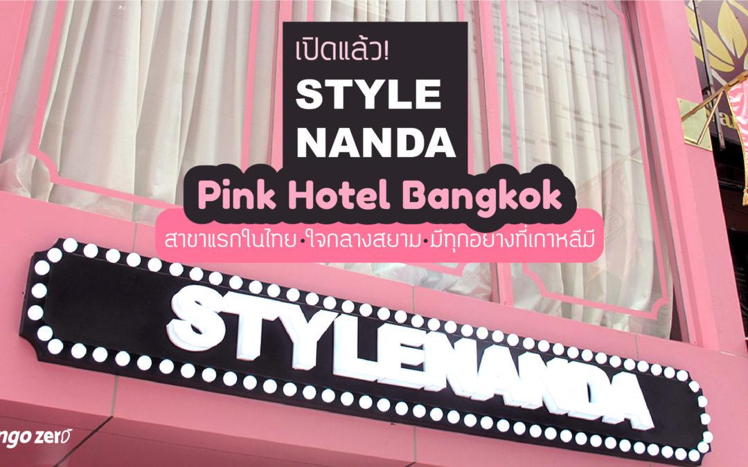 เปิดแล้ว! STYLENANDA Pink Hotel Bangkok สาขาแรกในไทย ใจกลางสยาม มีทุกอย่างที่เกาหลีมี