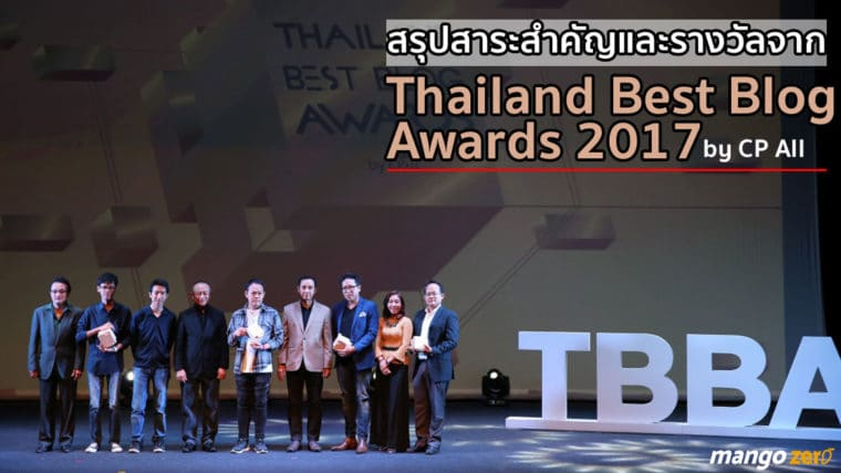 สรุปสาระสำคัญและรางวัลจาก 'Thailand Best Blog Awards 2017 by CP All