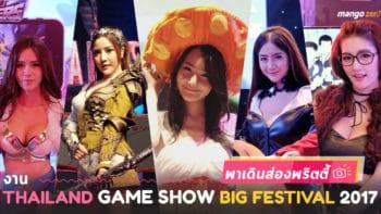 พาเดินส่องพริตตี้งานเกม Thailand Game Show Big Festival 2017