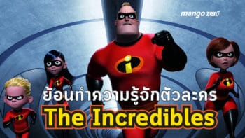 ย้อนทำความรู้จักตัวละครใน The Incredibles ก่อนดูภาคสอง