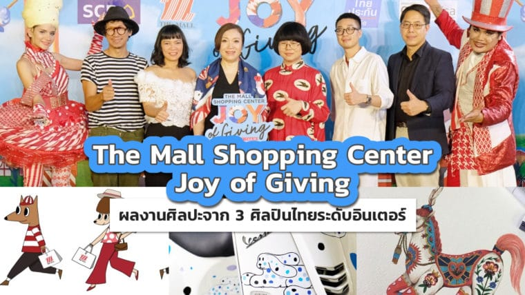 The Mall Shopping Center Joy of Giving ฉลองเทศกาลแห่งความสุขด้วยผลงานศิลปะจาก 3 ศิลปินไทยระดับอินเตอร์