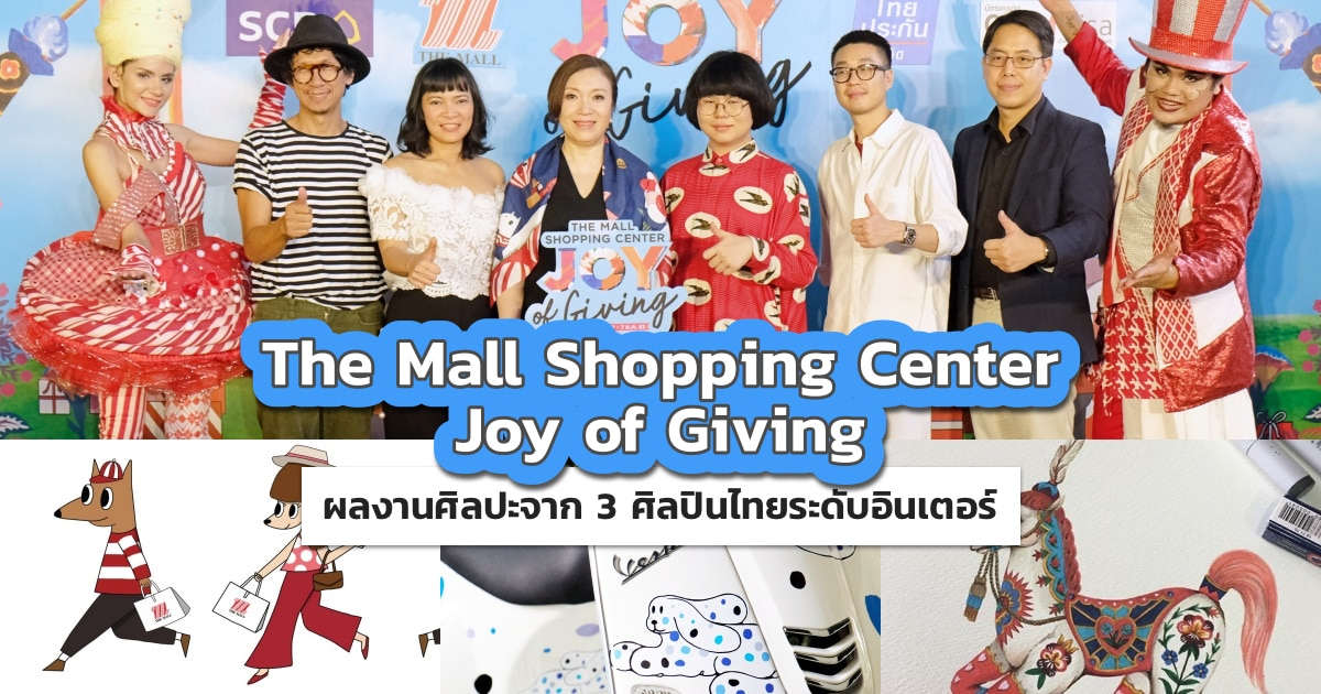 the-mall-shopping-center-joy-of-giving-featured