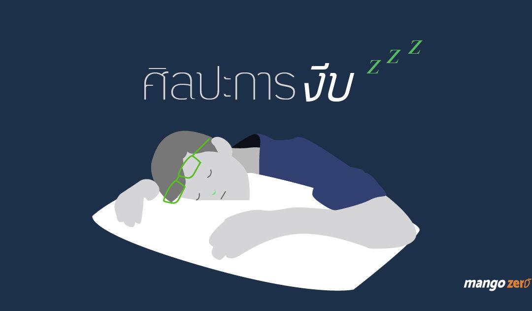 ศิลปะการงีบ: นอนกลางวันไม่ได้ขี้เกียจ แต่กำลังชาร์จพลังทำงาน