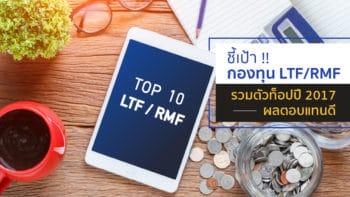 ชี้เป้า !! กองทุน LTF/RMF ตัวท็อปปี 2017 ผลตอบแทนดี พร้อมช่องทางเลือกช้อปได้ในที่เดียว