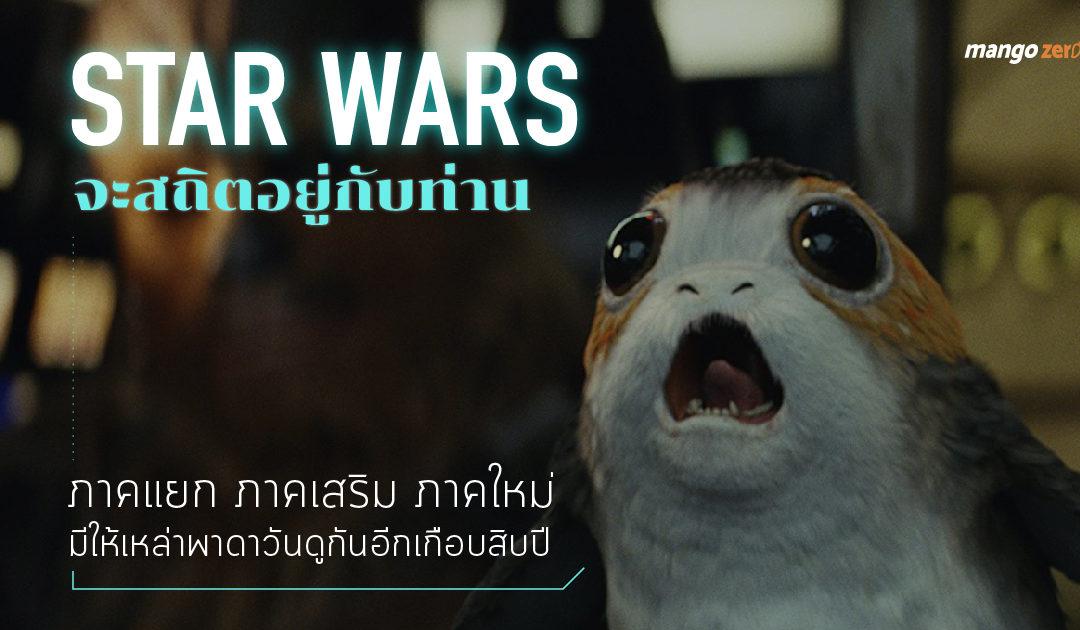 Star Wars จะสถิตอยู่กับท่าน  ภาคแยก ภาคเสริม ภาคใหม่ มีให้เหล่าพาดาวันดูกันอีกเกือบสิบปี