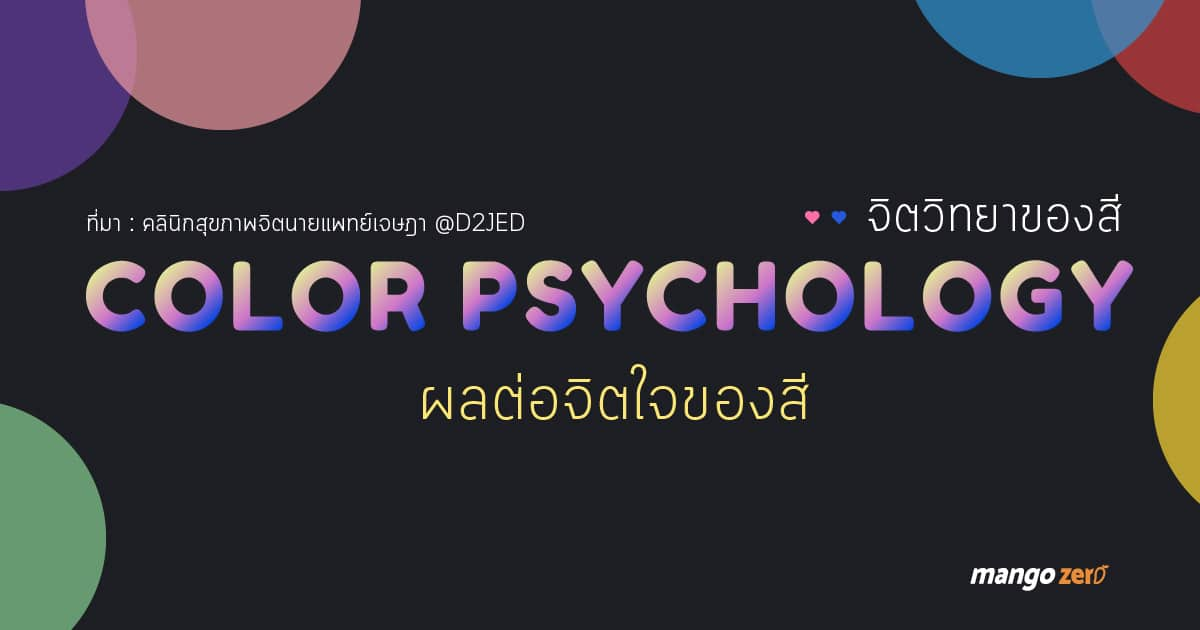 whats-color-psychology-affect-us-02