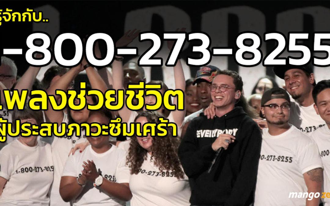 กรณีศึกษาเพลง 1-800-273-8255 ช่วยชีวิตผู้ประสบภาวะซึมเศร้า