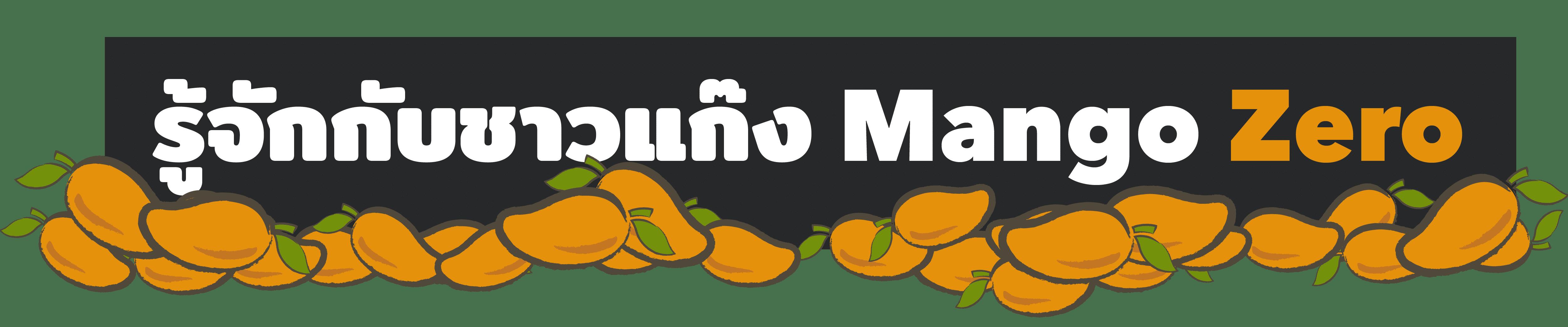 1-year-mango-title2