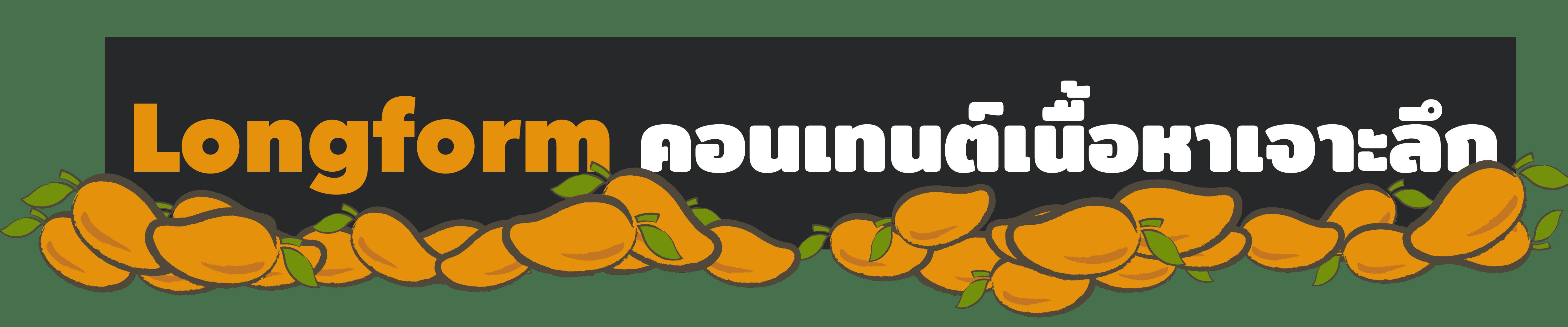 1-year-mango-title4