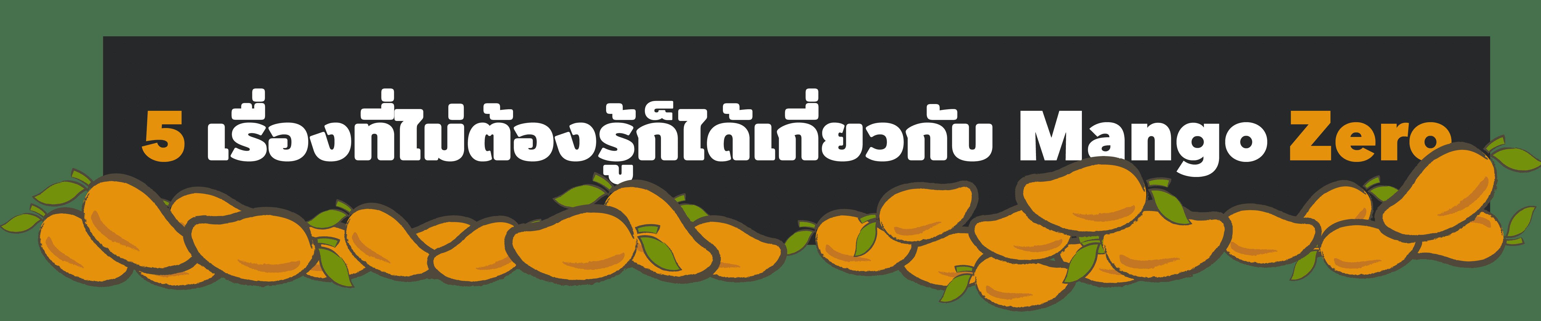 1-year-mango-title5
